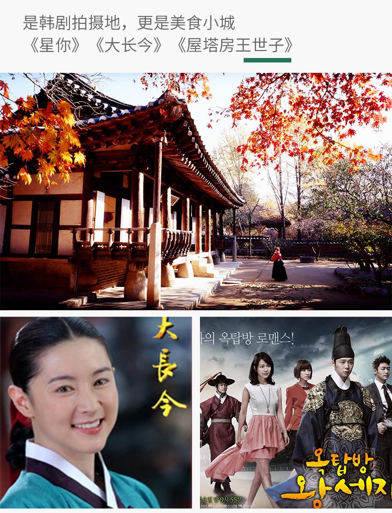 爱宝乐园+民俗村一日游-详情页_12.jpg