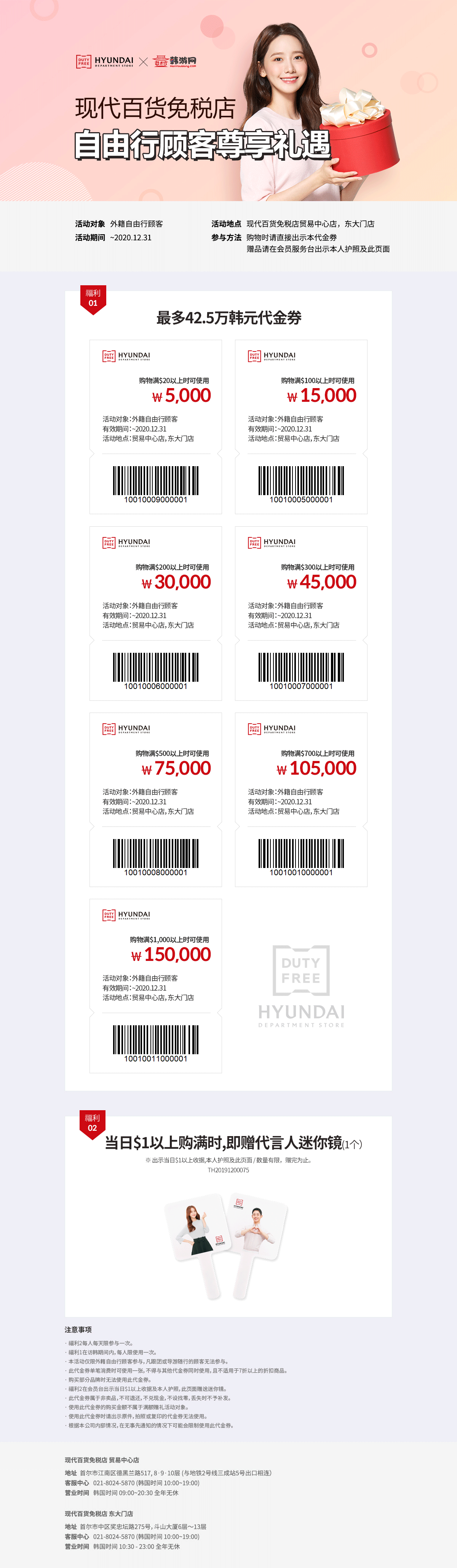 現代百貨免稅店(貿易中心店&東大門店)優惠券