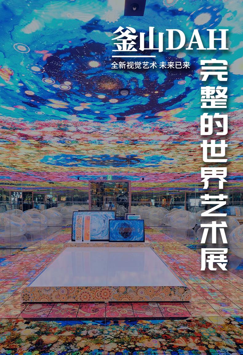 釜山DAH完整的世界艺术展-详情页_01.jpg
