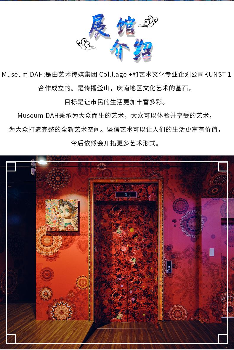釜山DAH完整的世界艺术展-详情页_02.jpg