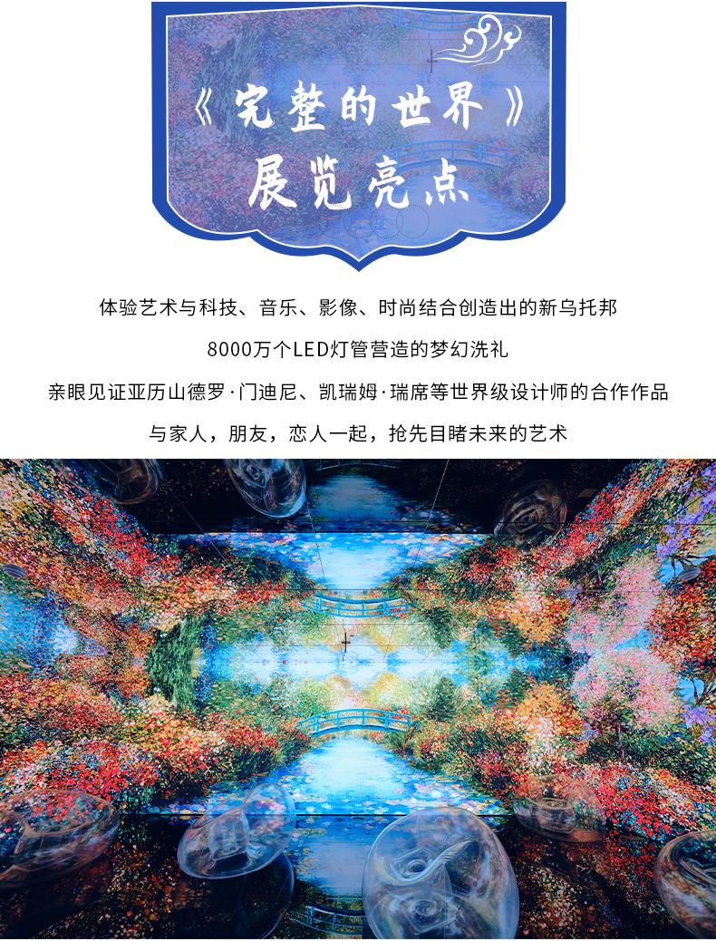 釜山DAH完整的世界艺术展-详情页_03.jpg