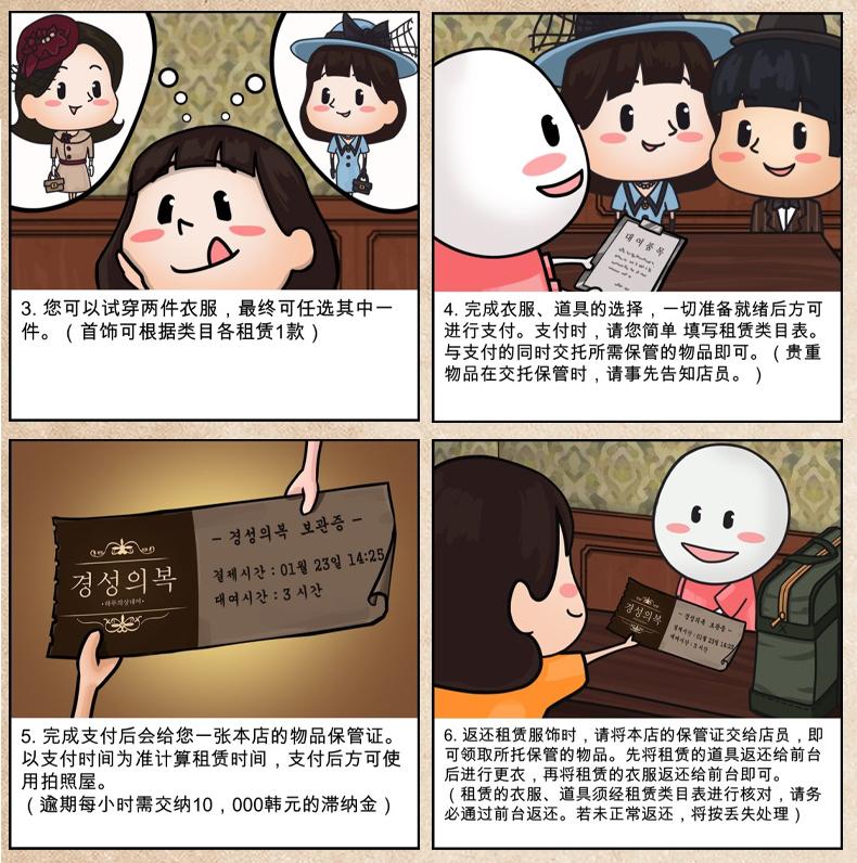 京城衣服复古服装租赁-详情页_13.jpg