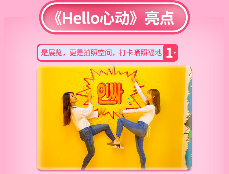 首尔Hello心动拍照展览馆-详情页_02.jpg