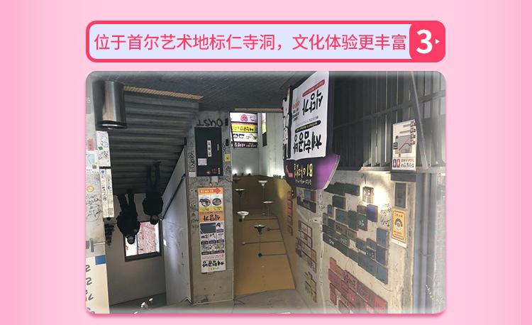 首尔Hello心动拍照展览馆-详情页_04.jpg