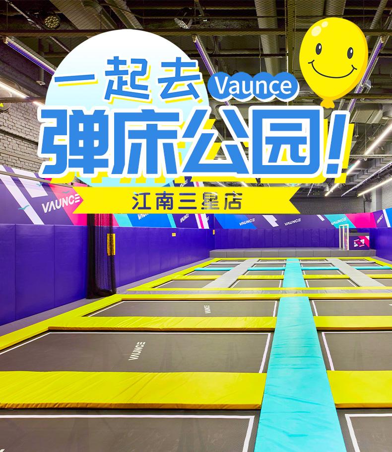 Vaunce弹床公园江南三星店-详情页_01.jpg