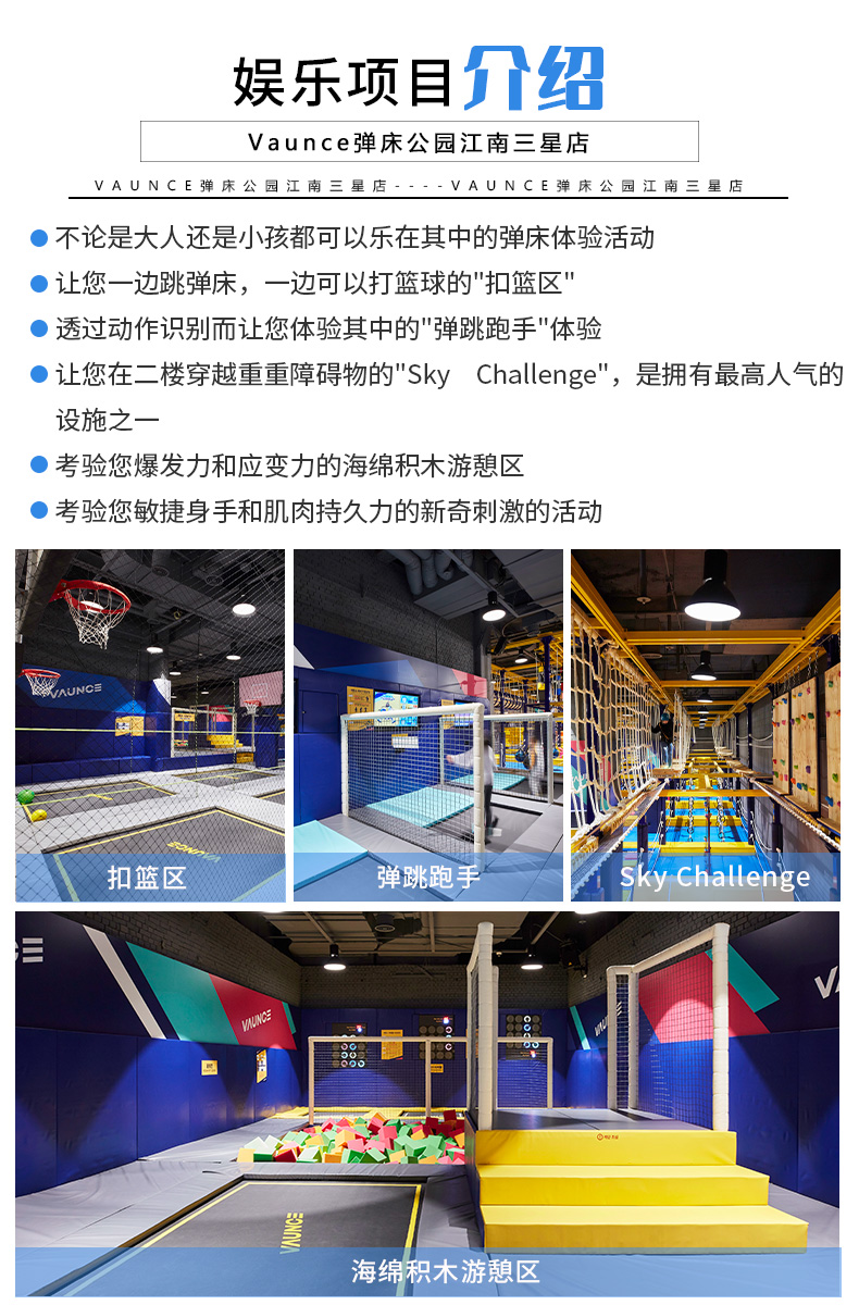 Vaunce弹床公园江南三星店-详情页_05.jpg