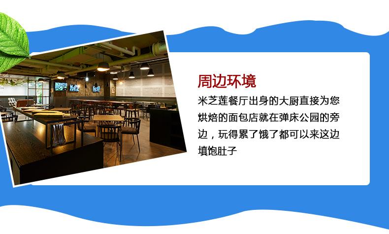 Vaunce弹床公园江南三星店-详情页_06.jpg