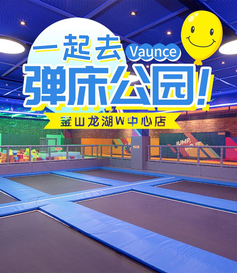 Vaunce弹床公园釜山龙湖W中心店-详情页_01.jpg