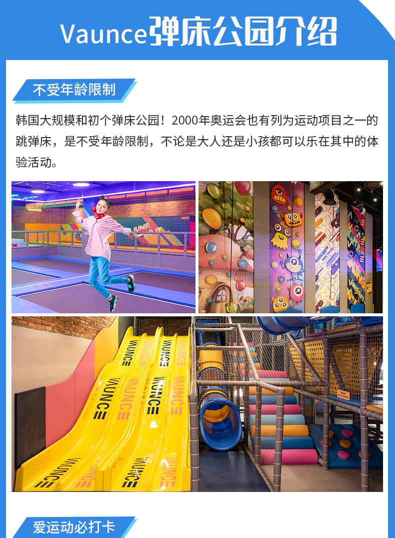Vaunce弹床公园釜山龙湖W中心店-详情页_03.jpg