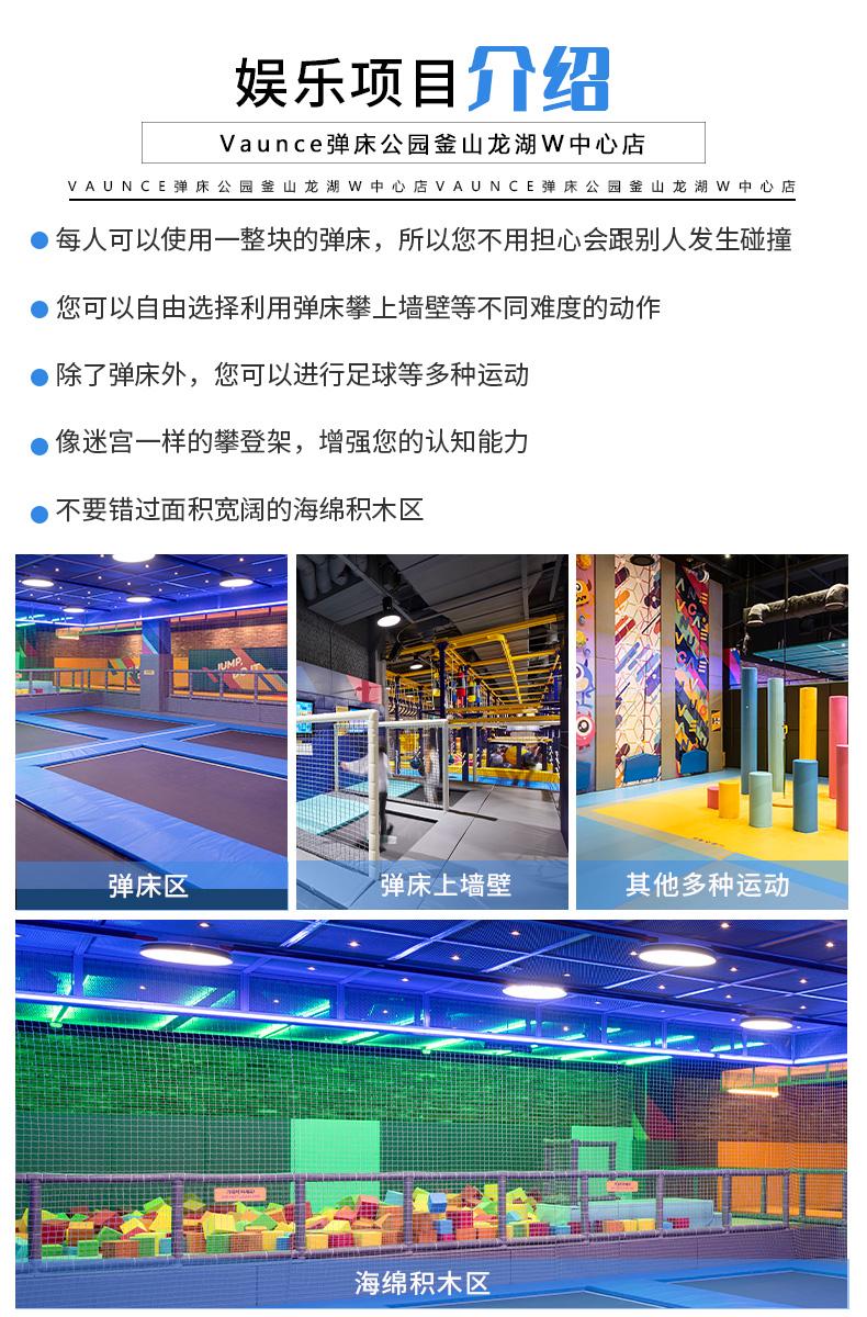 Vaunce弹床公园釜山龙湖W中心店-详情页_05.jpg