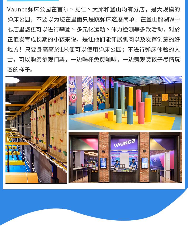 Vaunce弹床公园釜山龙湖W中心店-详情页_04.jpg