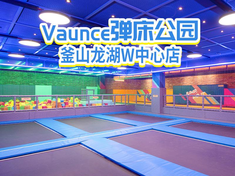 Vaunce弹床公园_亲子活动体验-韩游网在线预订