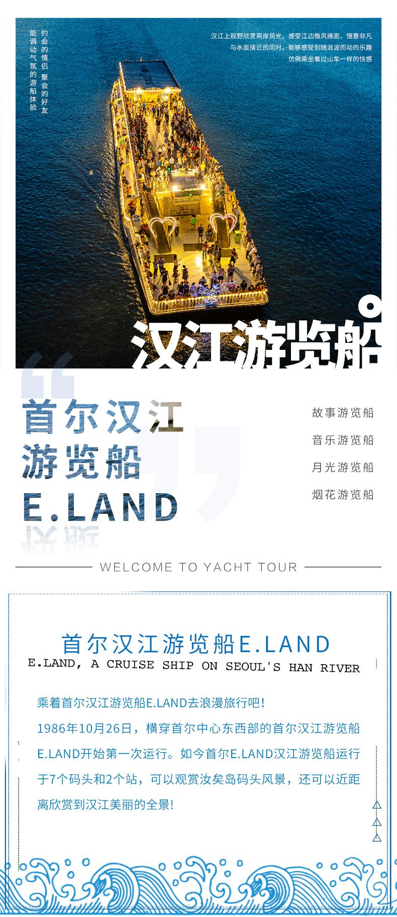 首尔汉江游览船E.LAND(不含自助餐)-详情页_01.jpg