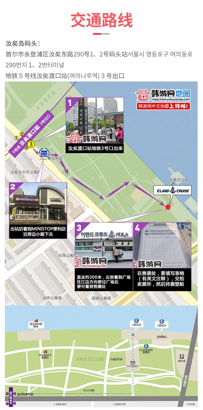 首尔汉江游览船E.LAND(不含自助餐)-详情页_16.jpg