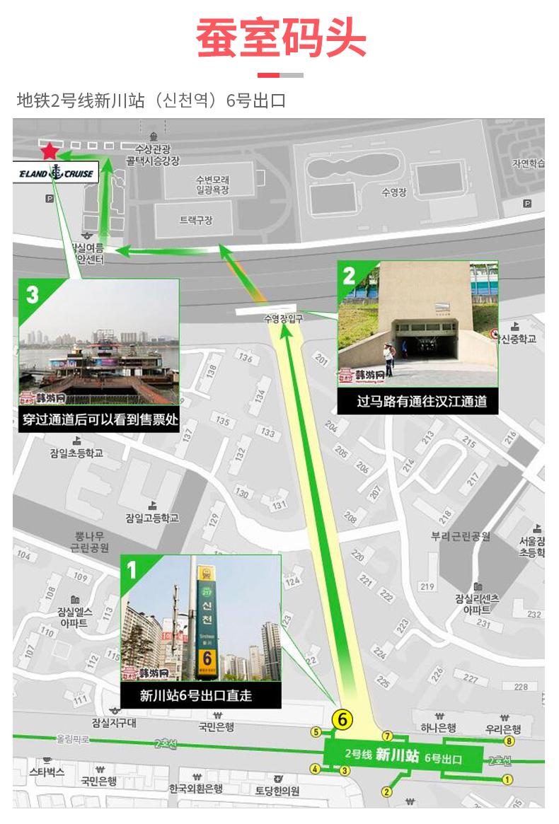首尔汉江游览船E.LAND(不含自助餐)-详情页_17.jpg
