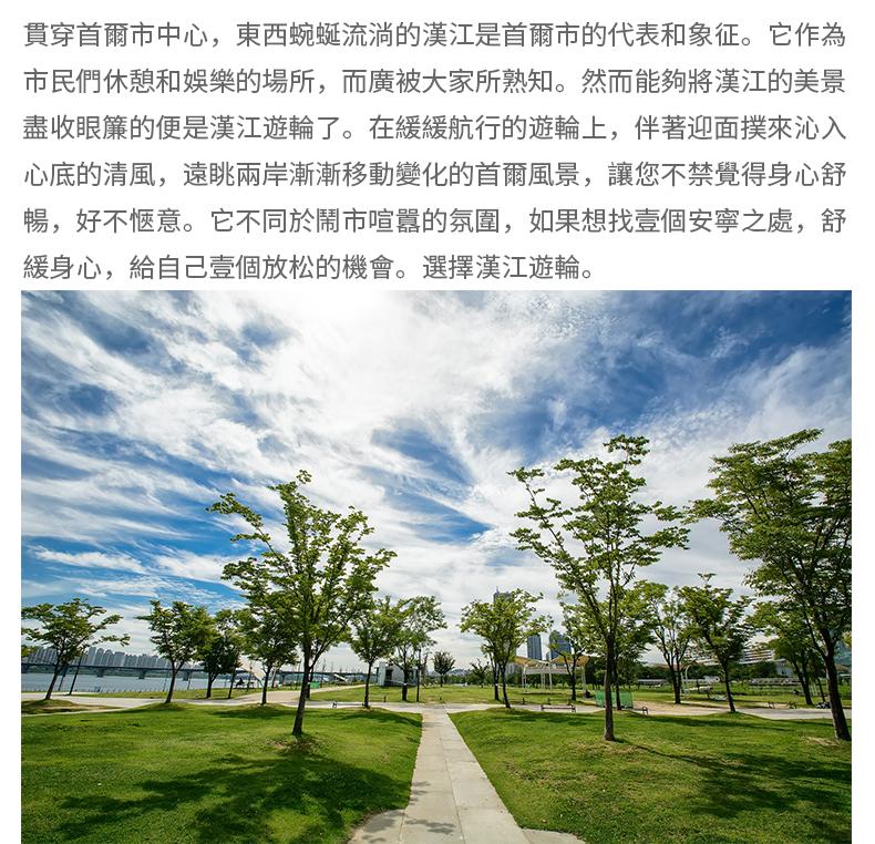首爾漢江遊覽船E.LAND(不含自助餐)-詳情頁繁體_12.jpg