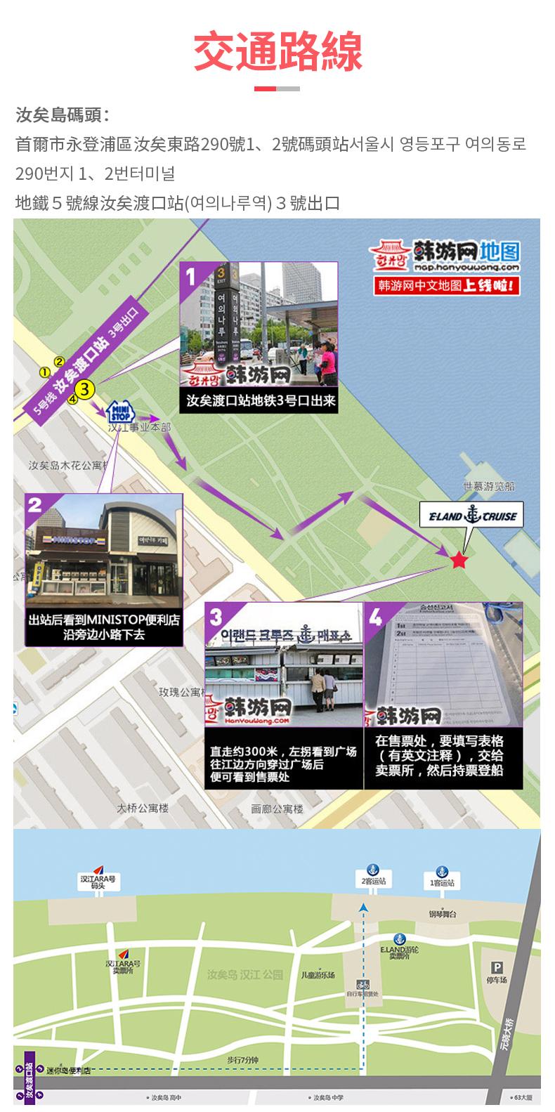 首爾漢江遊覽船E.LAND(不含自助餐)-詳情頁繁體_17.jpg