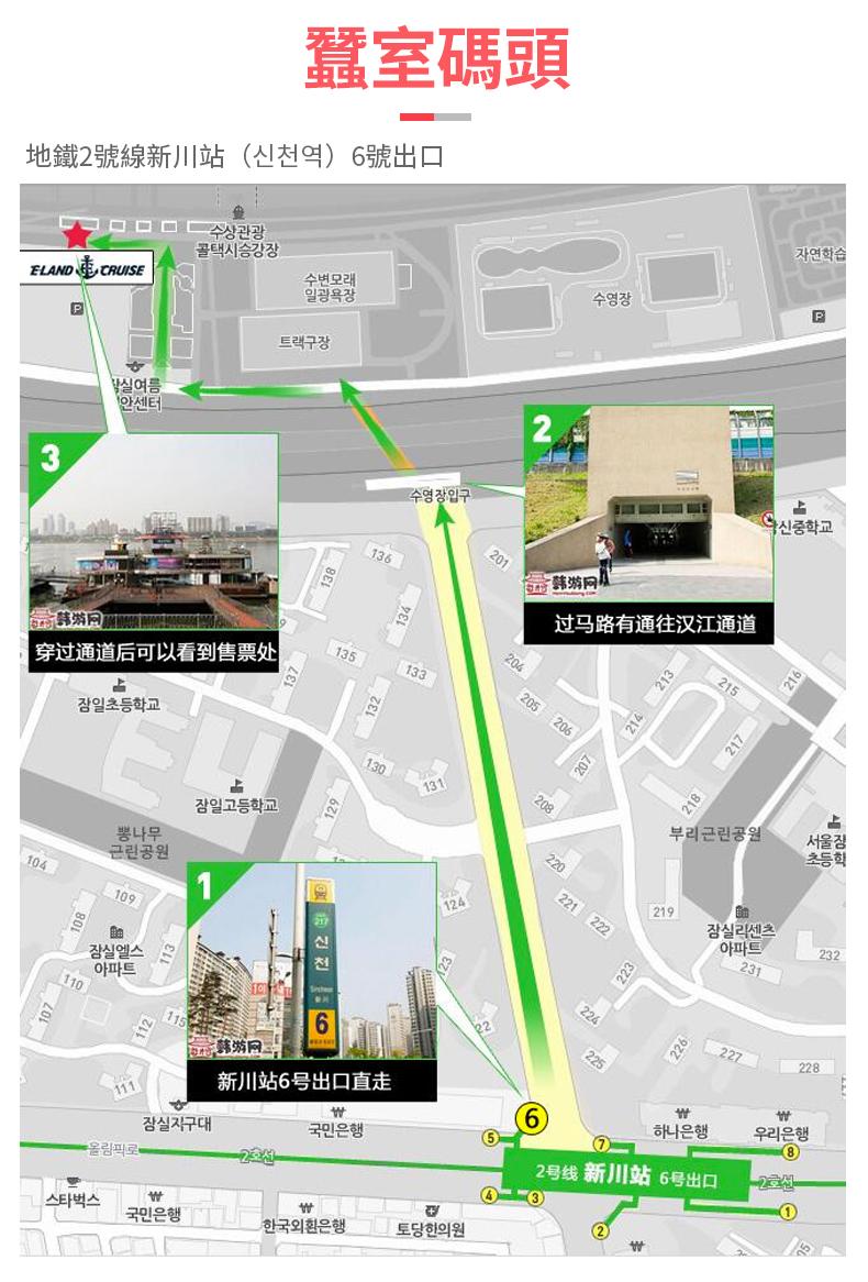 首爾漢江遊覽船E.LAND(不含自助餐)-詳情頁繁體_18.jpg
