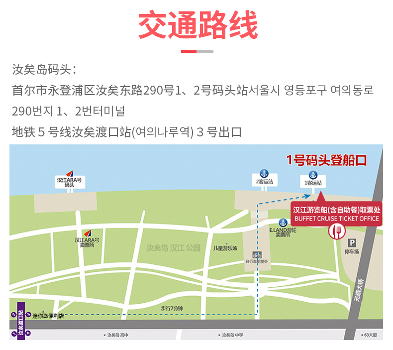 首尔汉江游览船E.LAND(含自助餐)-详情页_13.jpg