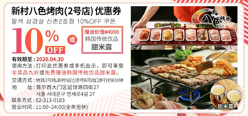 八色烤肉新村2號店(滄川店)優惠券