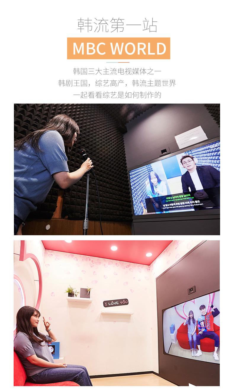 首尔韩流文化体验一日游-详情页_04.jpg