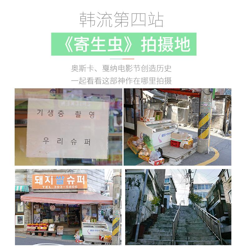首尔韩流文化体验一日游-详情页_08.jpg