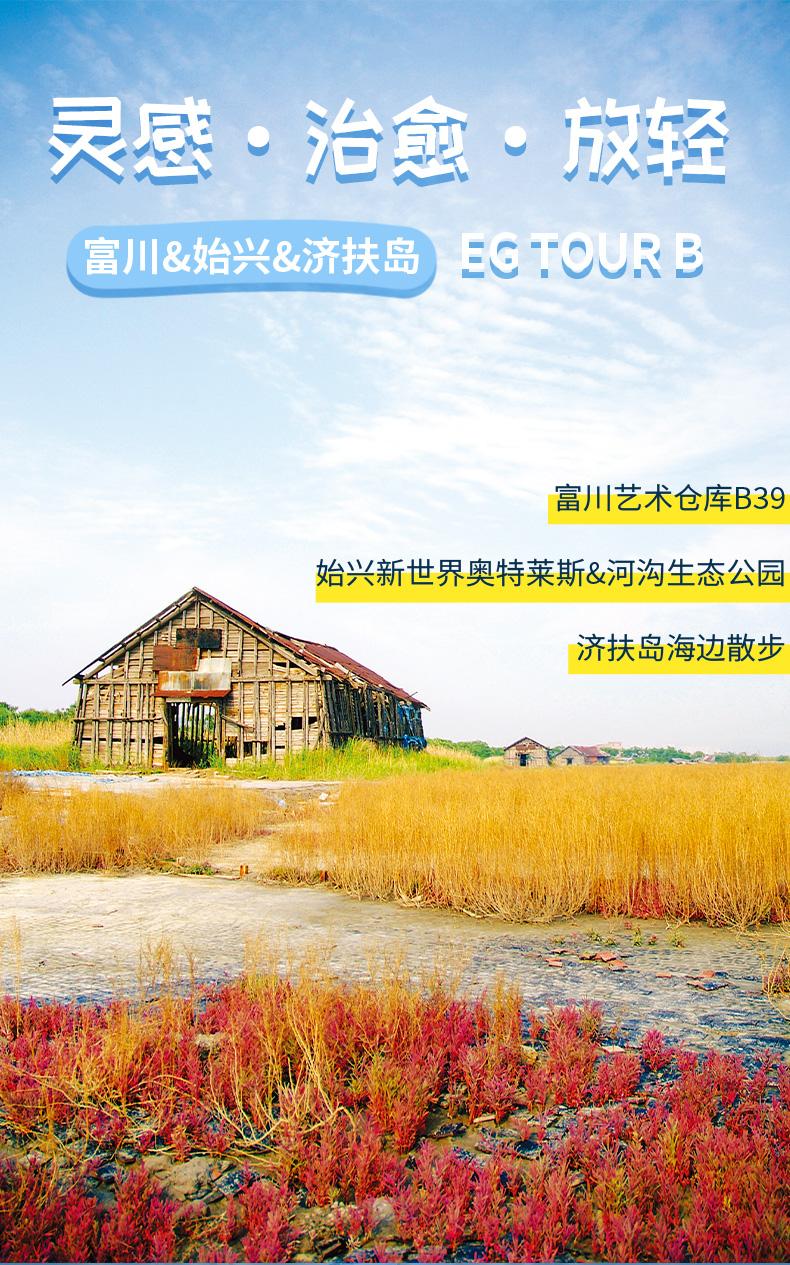 EG-TOUR-B富川&始兴&济扶岛-详情页_01.jpg