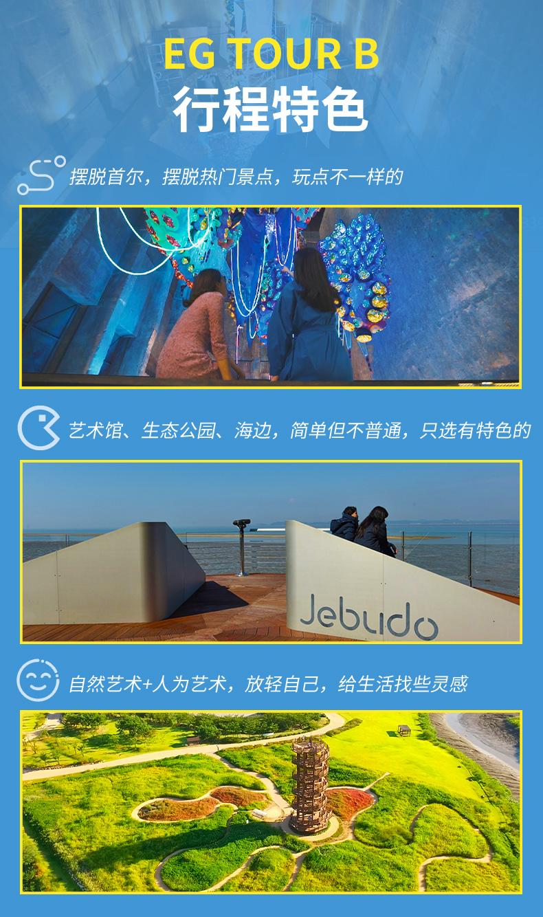 EG-TOUR-B富川&始兴&济扶岛-详情页_02.jpg