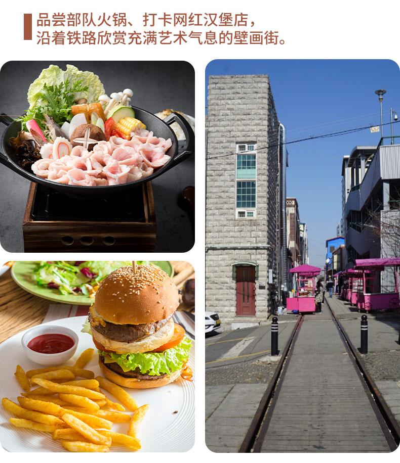 EG-TOUR-D义王&平泽&水原-详情页_07.jpg