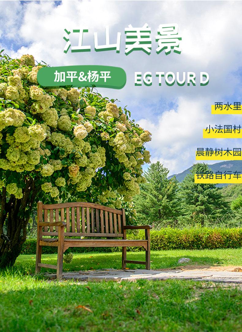 EG-TOUR-D加平&杨平-详情页_01.jpg