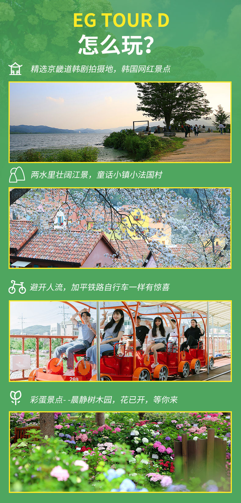 EG-TOUR-D加平&杨平-详情页_02.jpg