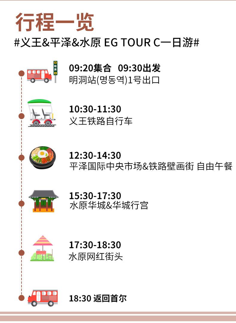 EG-TOUR-C义王&平泽&水原-详情页_03.jpg