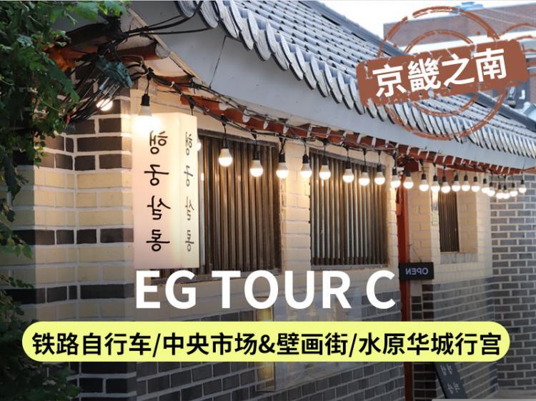 京畿道历史文化线路一日游