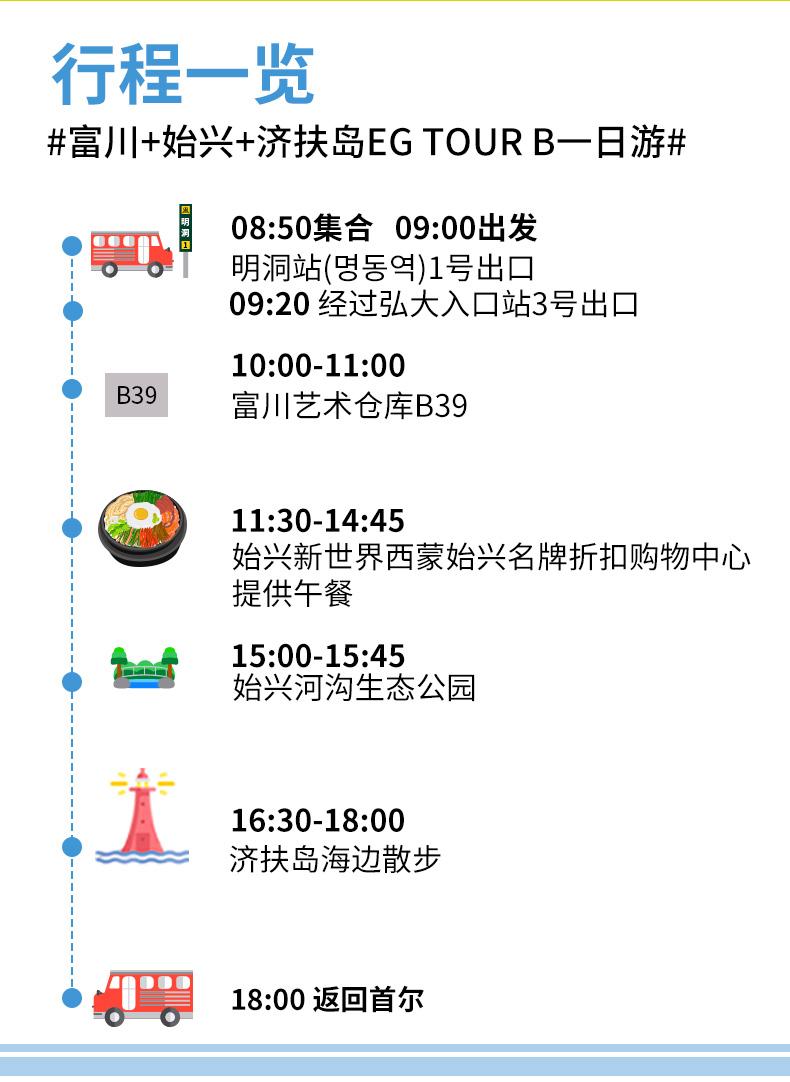 EG-TOUR-B富川&始兴&济扶岛-详情页_03.jpg