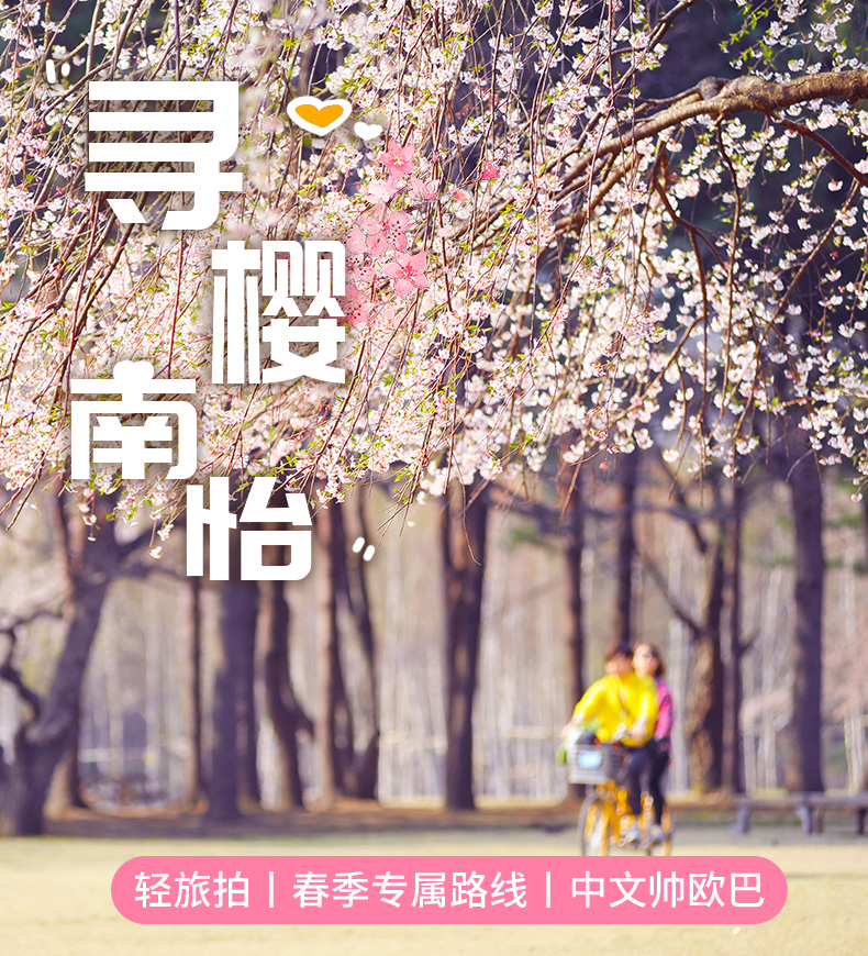 春季南怡岛+小法国村+铁路自行车一日游-详情页_01.jpg