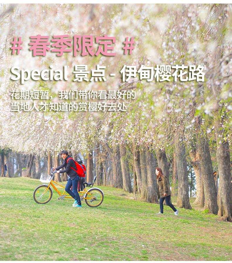 春季南怡岛+小法国村+铁路自行车一日游-详情页_12.jpg