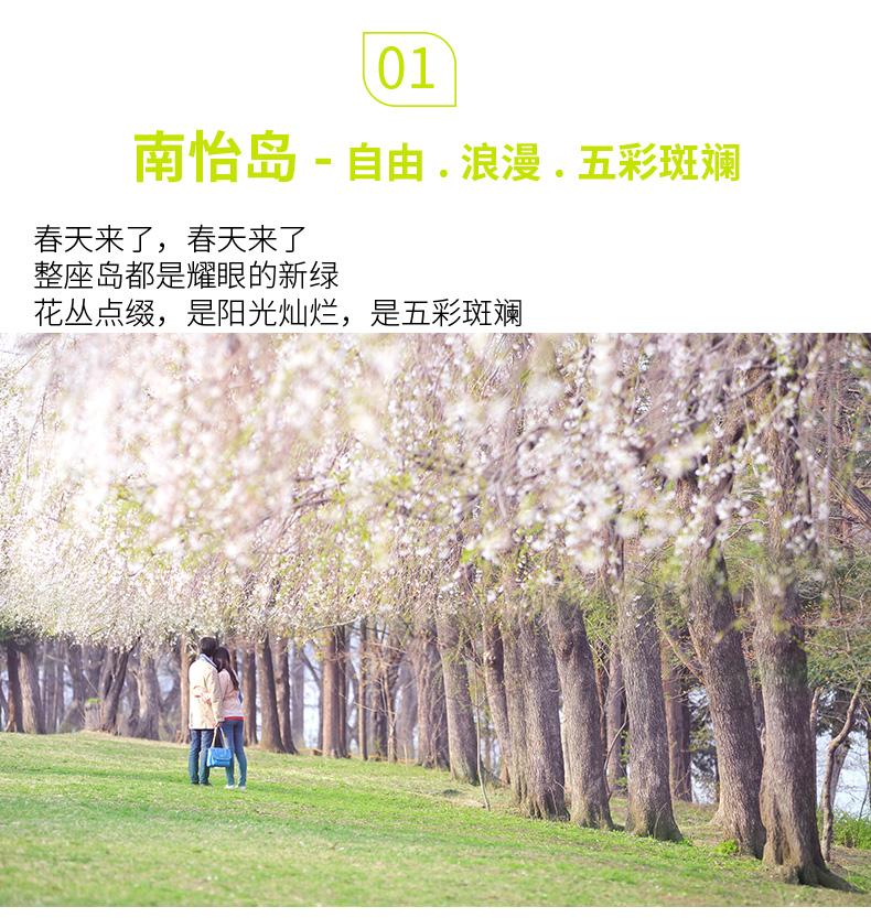 春季南怡岛+小法国村+铁路自行车一日游-详情页_14.jpg