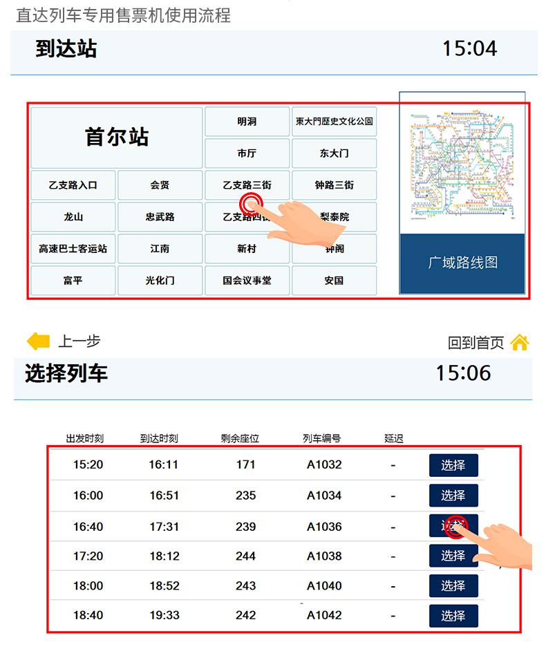 仁川机场-首尔快线arex直达列车-详情页_03.jpg