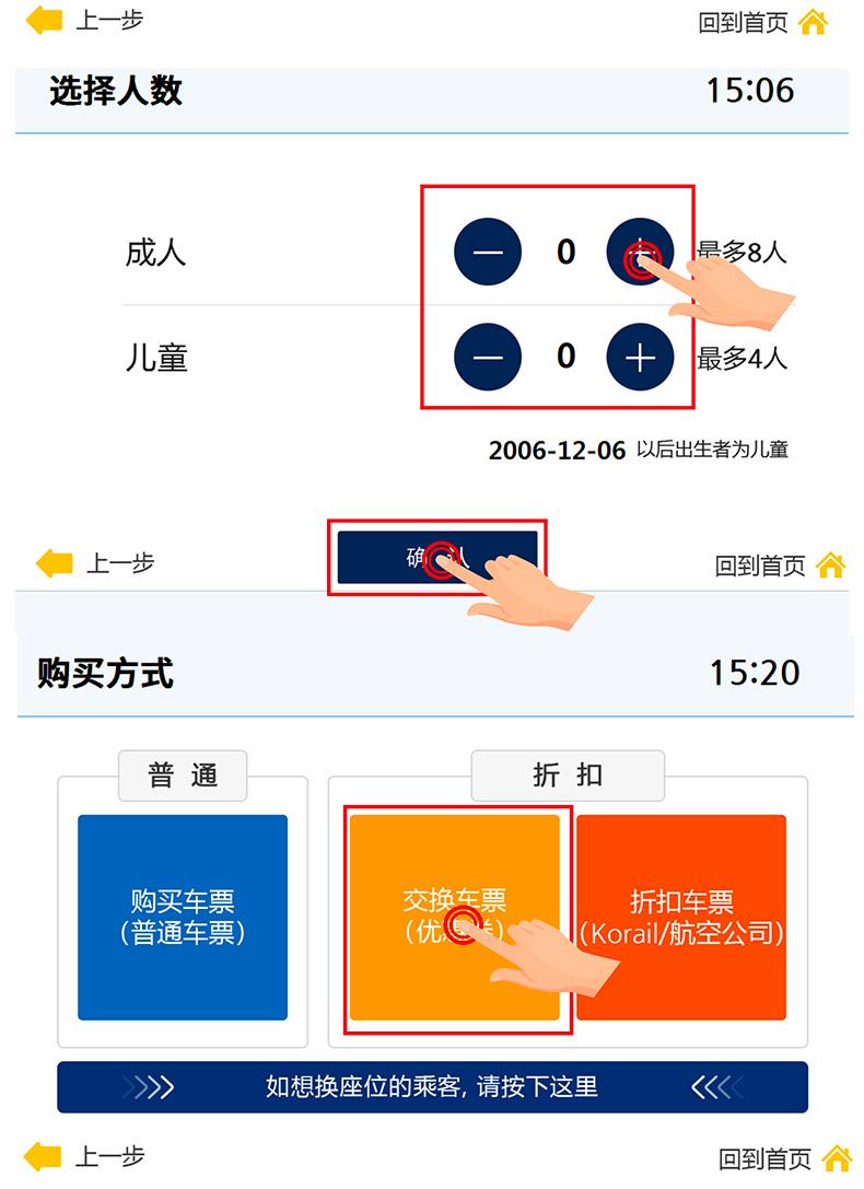 仁川机场-首尔快线arex直达列车-详情页_04.jpg