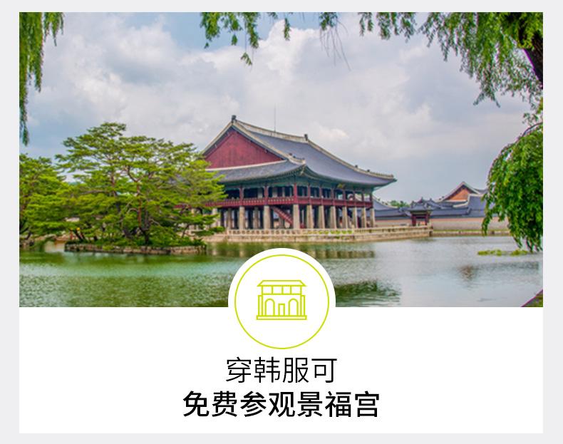 景福宫叽叽喳喳韩服租赁-新详情页_03.jpg