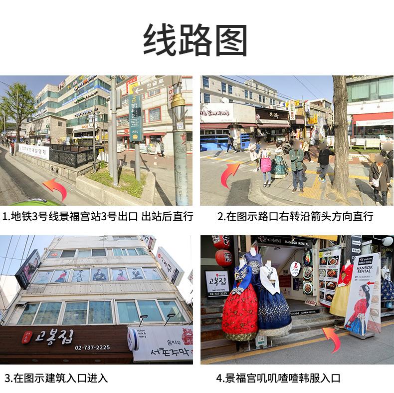 景福宫叽叽喳喳韩服租赁-新详情页_14.jpg