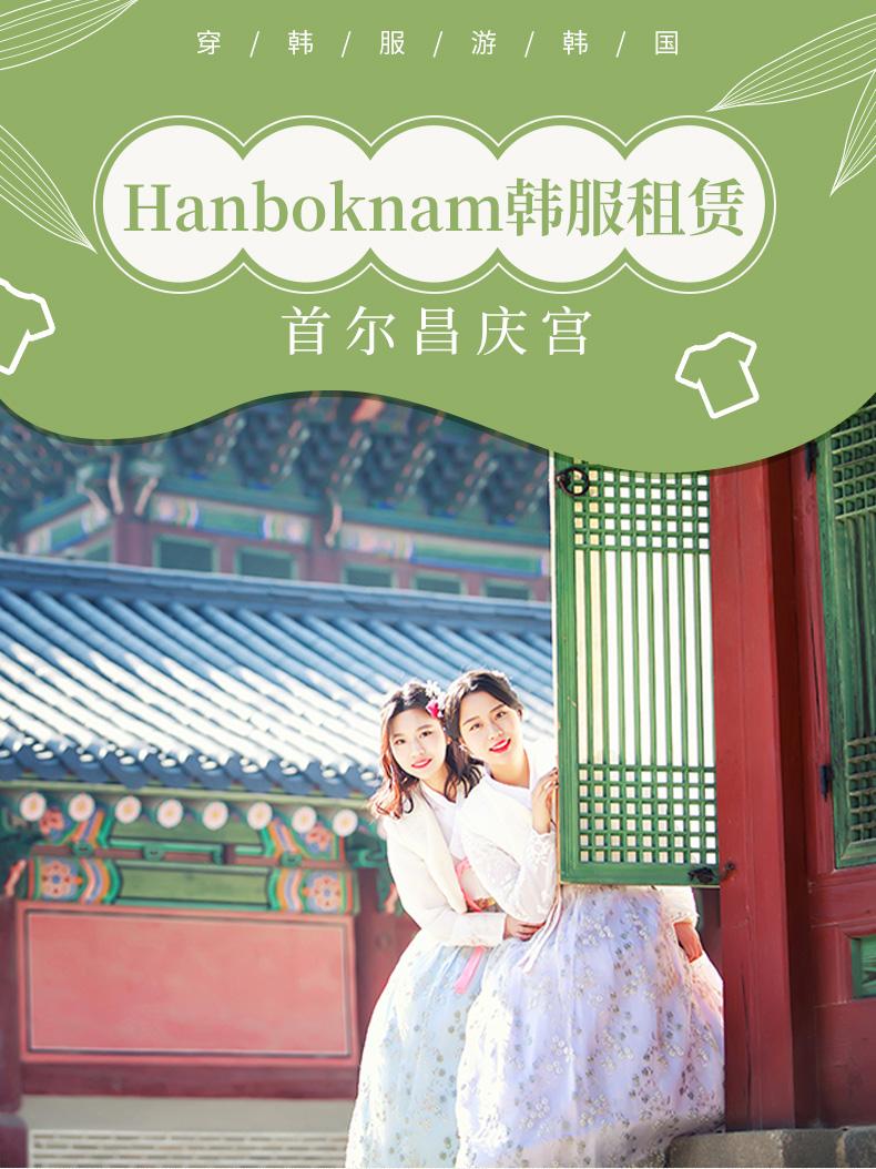首尔昌庆宫Hanboknam韩服租赁_01.jpg