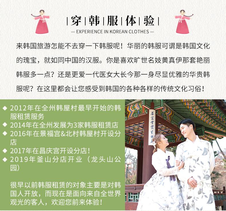 首尔昌庆宫Hanboknam韩服租赁_02.jpg