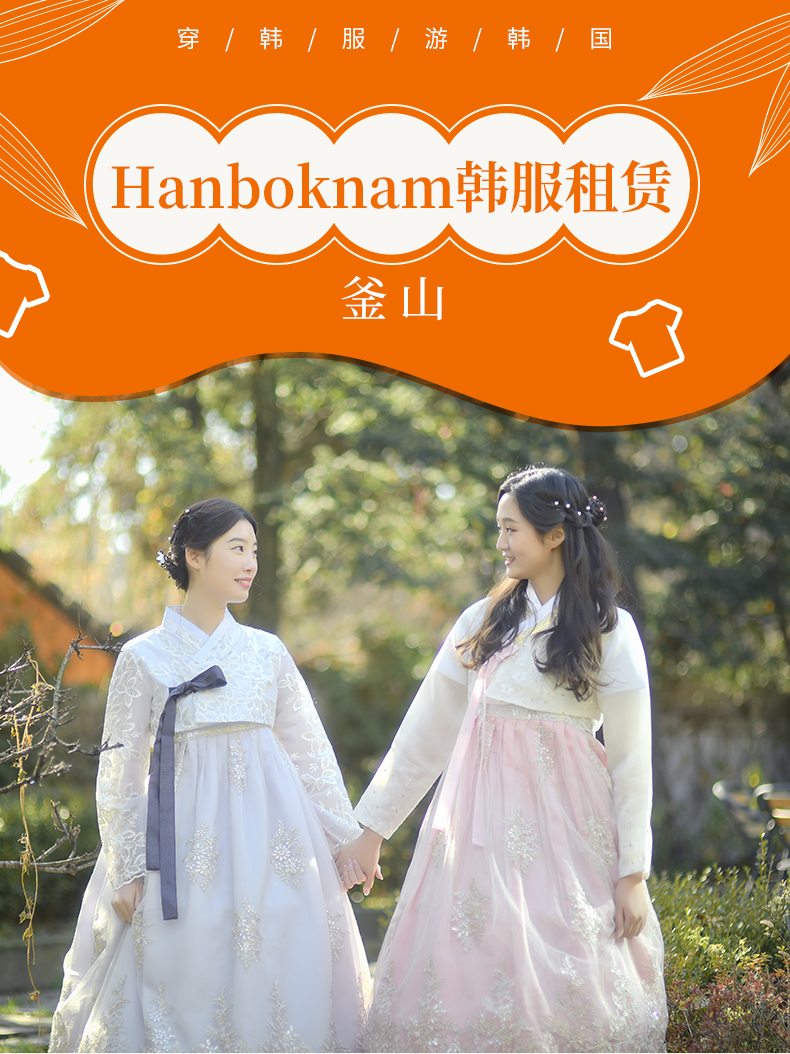 釜山Hanboknam韩服租赁-详情页_01.jpg