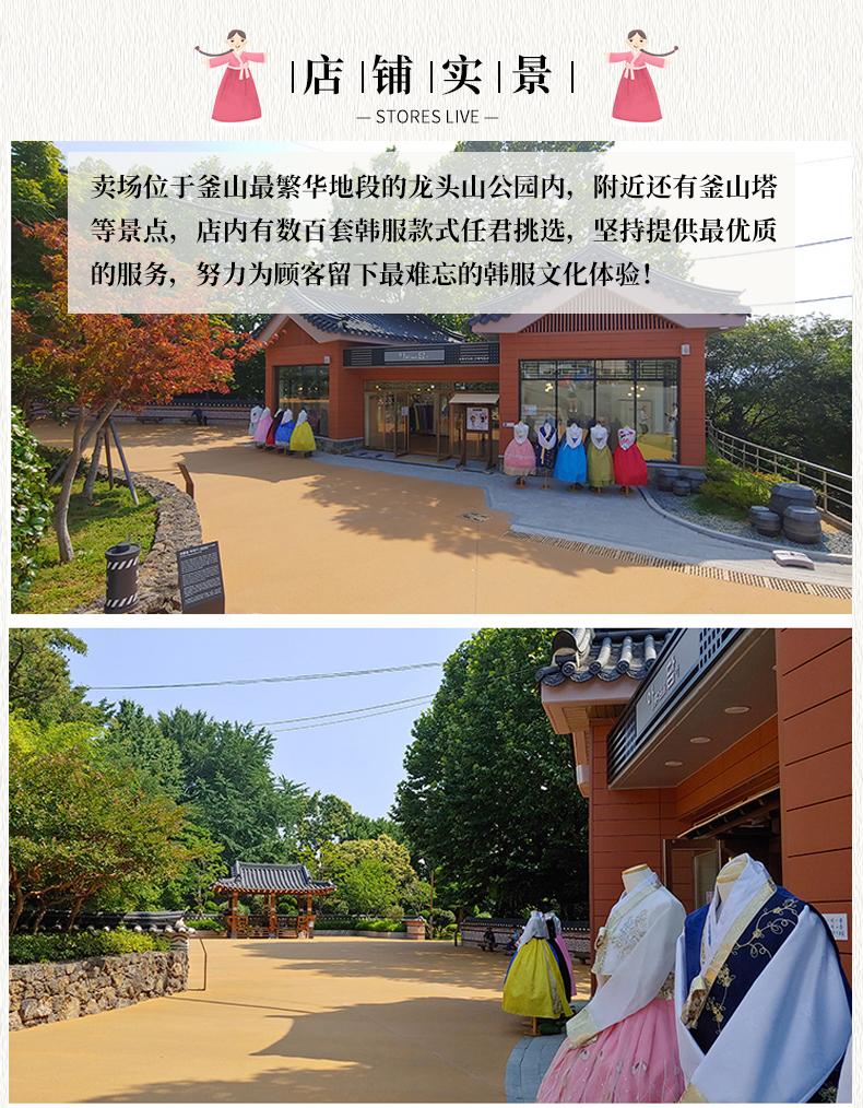 釜山Hanboknam韩服租赁-详情页_12.jpg