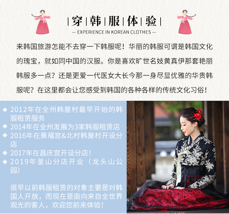全州Hanboknam韩服租赁-详情页_02.jpg