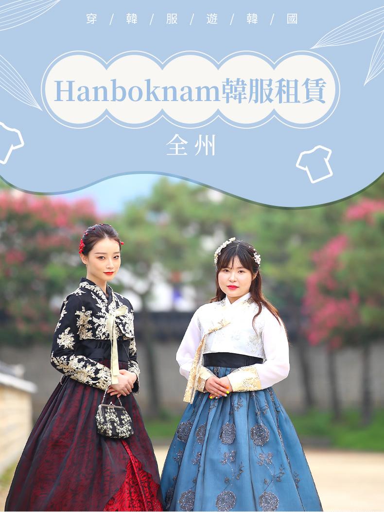 全州Hanboknam韓服租賃-詳情頁繁體_01.jpg