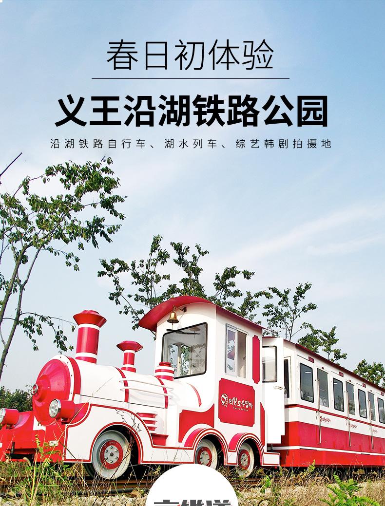 义王沿湖铁路公园-详情页_01.jpg