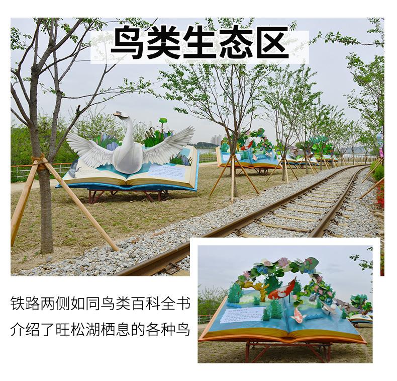 义王沿湖铁路公园-详情页_07.jpg