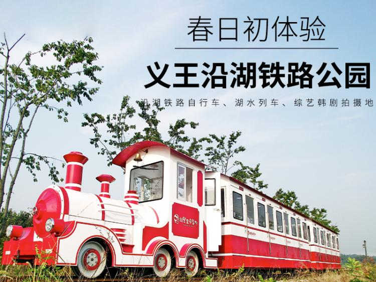 京畿道义王沿湖铁路公园